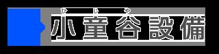 岡山県津山市での給排水設備工事やリフォームは『小童谷設備』へ